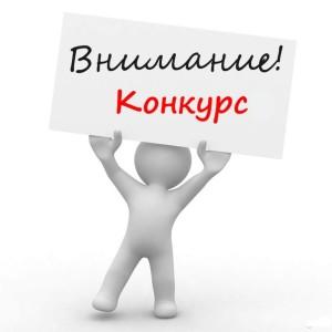 логотип-конкурс